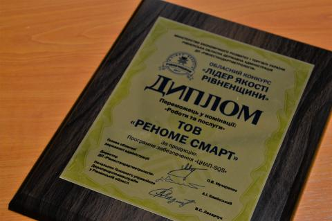 "CNP-SQS Leader of quality Rivne region in the category ""Works and Services"""
