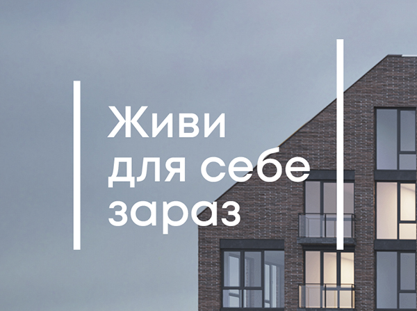 Pokrovsky apart complex – a new business-class housing philosophy in Rivne